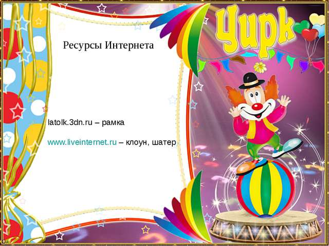 latolk.3dn.ru – рамка www.liveinternet.ru – клоун, шатер Ресурсы Интернета