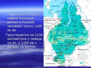 Тюменская область самый большой регион в России: занимает около 1435 кв км.