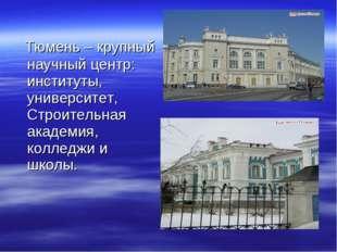 Тюмень – крупный научный центр: институты, университет, Строительная академи