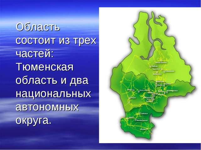 Область состоит из трех частей: Тюменская область и два национальных автономн...