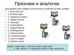 Признаки и аналогии Для каждой пары найдите аналогичную в прямоугольнике «Шиф