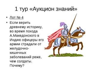 1 тур «Аукцион знаний» Лот № 4 Если верить древнему историку, во время похода