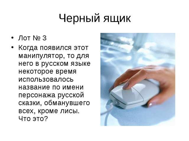 Черный ящик Лот № 3 Когда появился этот манипулятор, то для него в русском яз...