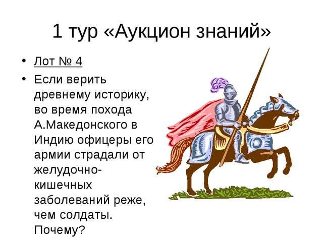 1 тур «Аукцион знаний» Лот № 4 Если верить древнему историку, во время похода...