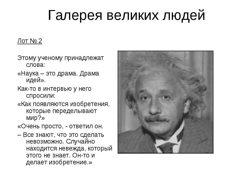 Галерея великих людей Лот № 2 Этому ученому принадлежат слова: «Наука – это д...