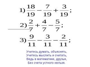 Учитесь думать, объяснять, Учитесь мыслить и считать, Ведь в математике, друз