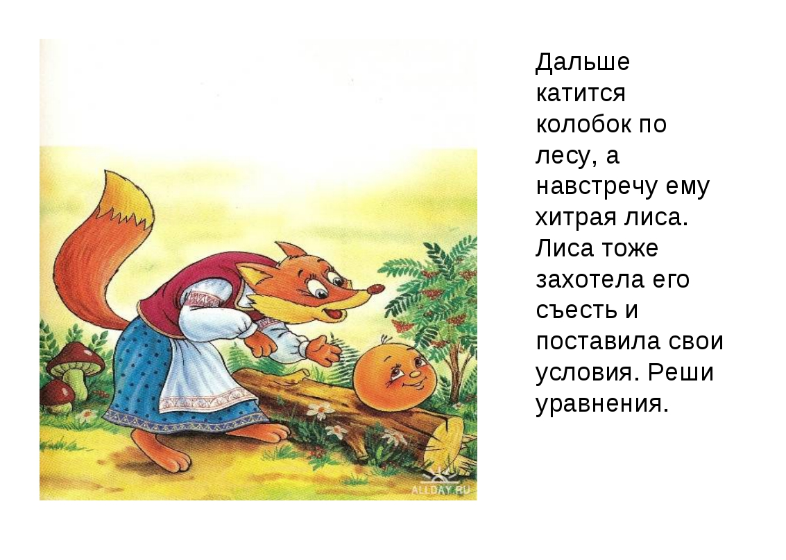 Дальше катится колобок по лесу, а навстречу ему хитрая лиса. Лиса тоже захоте...