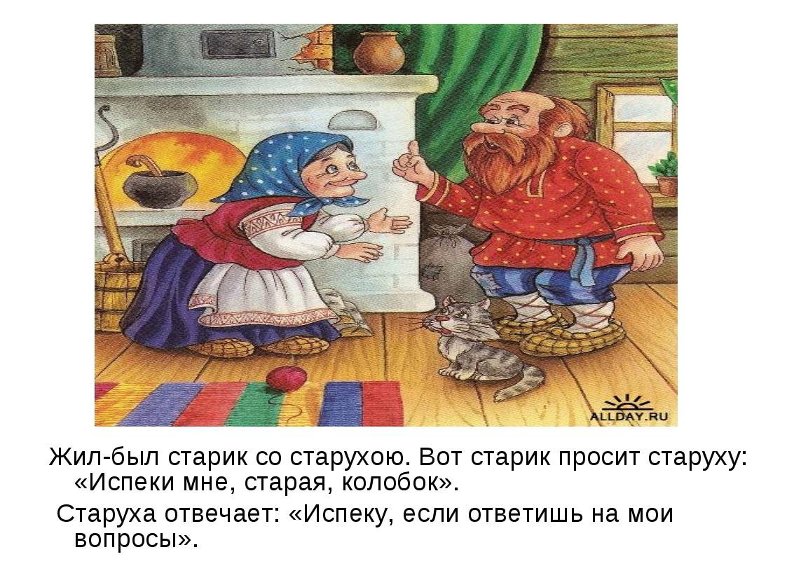 Жил-был старик со старухою. Вот старик просит старуху: «Испеки мне, старая, к...