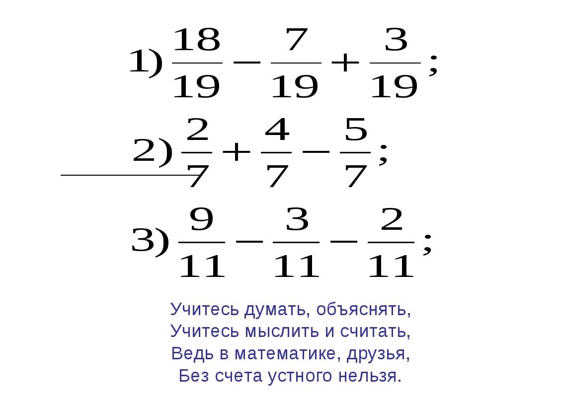 Учитесь думать, объяснять, Учитесь мыслить и считать, Ведь в математике, друз...