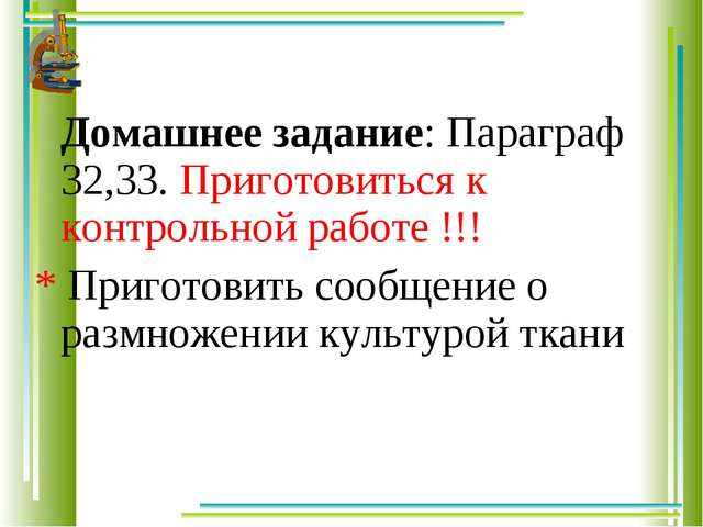 Домашнее задание: Параграф 32,33. Приготовиться к контрольной работе !!! * П...