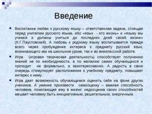 Введение Воспитание любви к русскому языку – ответственная задача, стоящая п