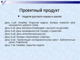 Проектный продукт Неделя русского языка в школе: День 1-ый. Линейка. Открытие