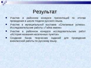 Результат Участие в районном конкурсе презентаций по итогам проведения в школ