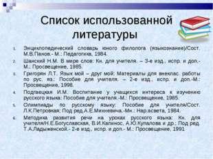 Список использованной литературы Энциклопедический словарь юного филолога (яз
