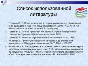 Список использованной литературы ГромыкоЮ.В.Понятие ипроект втеории разв