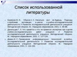 Список использованной литературы БорзенкоВ.И., ОбуховА.С.Насильно мил не