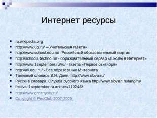 Интернет ресурсы ru.wikipedia.org http://www.ug.ru/ -«Учительская газета» htt