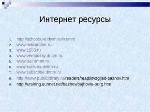 Интернет ресурсы http://schools.keldysh.ru/labmro www.researcher.ru www.1553.