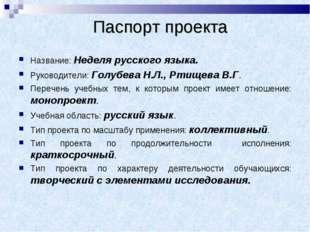 Паспорт проекта Название: Неделя русского языка. Руководители: Голубева Н.Л.
