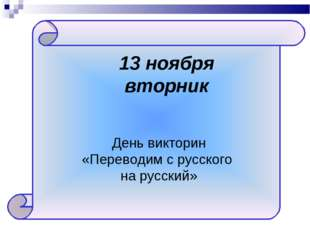 13 ноября вторник День викторин «Переводим с русского на русский»