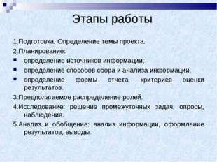 Этапы работы 1.Подготовка. Определение темы проекта. 2.Планирование: определ