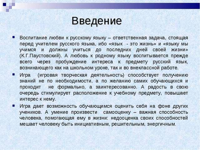 Введение Воспитание любви к русскому языку – ответственная задача, стоящая п...