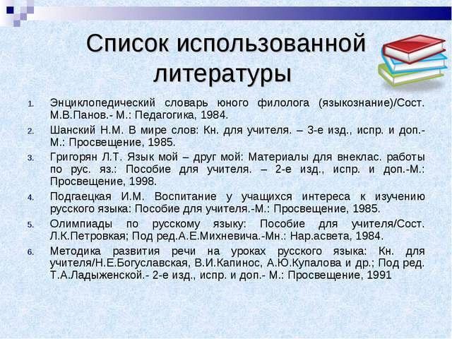 Список использованной литературы Энциклопедический словарь юного филолога (яз...