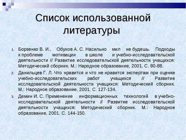 Список использованной литературы БорзенкоВ.И., ОбуховА.С.Насильно мил не...