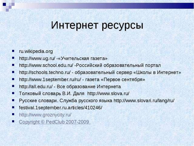 Интернет ресурсы ru.wikipedia.org http://www.ug.ru/ -«Учительская газета» htt...