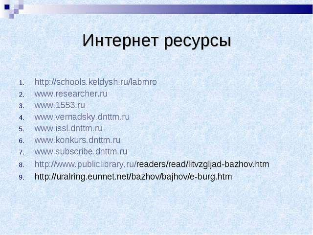 Интернет ресурсы http://schools.keldysh.ru/labmro www.researcher.ru www.1553....