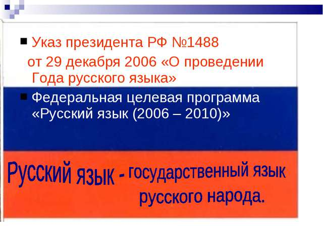 Указ президента РФ №1488 от 29 декабря 2006 «О проведении Года русского языка...