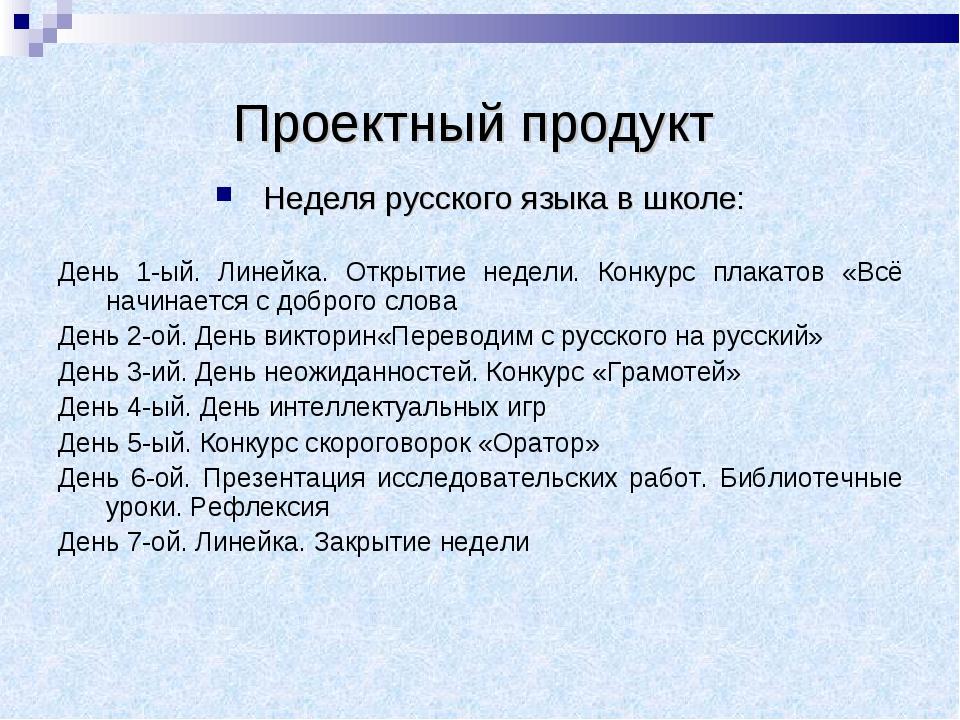 Проектный продукт Неделя русского языка в школе: День 1-ый. Линейка. Открытие...