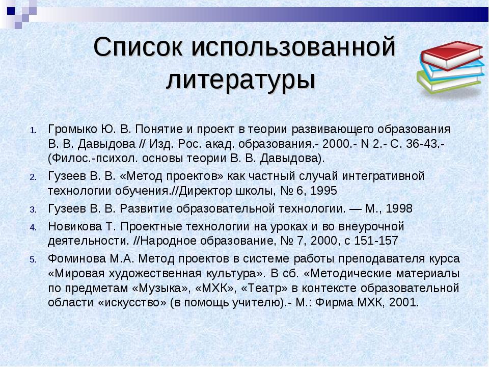 Список использованной литературы ГромыкоЮ.В.Понятие ипроект втеории разв...