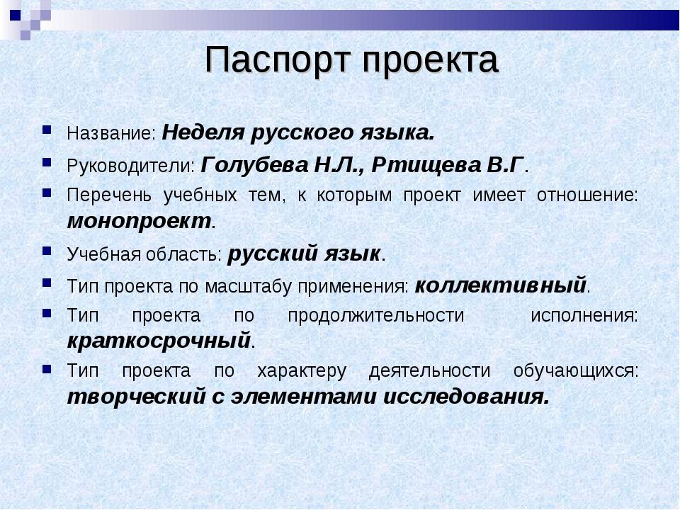 Паспорт проекта Название: Неделя русского языка. Руководители: Голубева Н.Л....