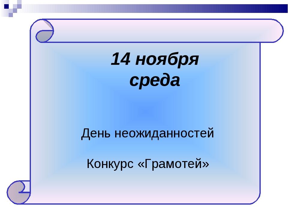 14 ноября среда День неожиданностей Конкурс «Грамотей»