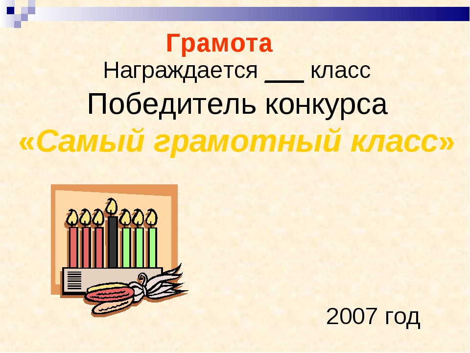 Самый грамотный конкурс по русскому языку