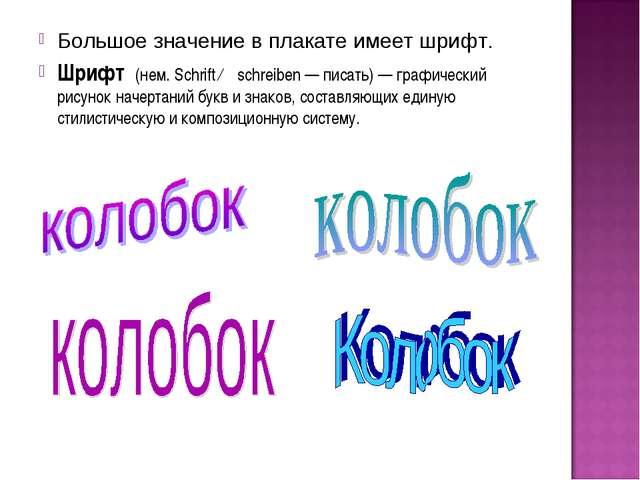 Большое значение в плакате имеет шрифт. Шрифт (нем. Schrift ← schreiben — пис...