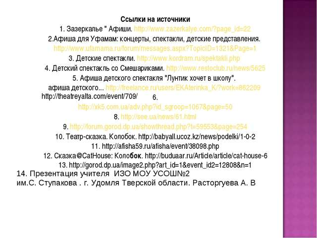 "Ссылки на источники Зазеркалье "" Афиши. http://www.zazerkalye.com/?page_id=22..."