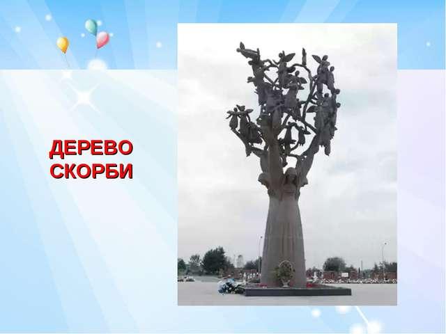 ДЕРЕВО СКОРБИ