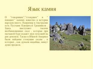 """Язык камня О """"говорящих"""",""""стонущих"""" и """" поющих'' камнях известно в истории на"""