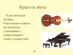 Красота звука Классическая музыка благотворно влияет на человека: успокаивает