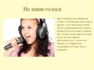 Не наши голоса При общении мы слышим не только собственную речь и речь других