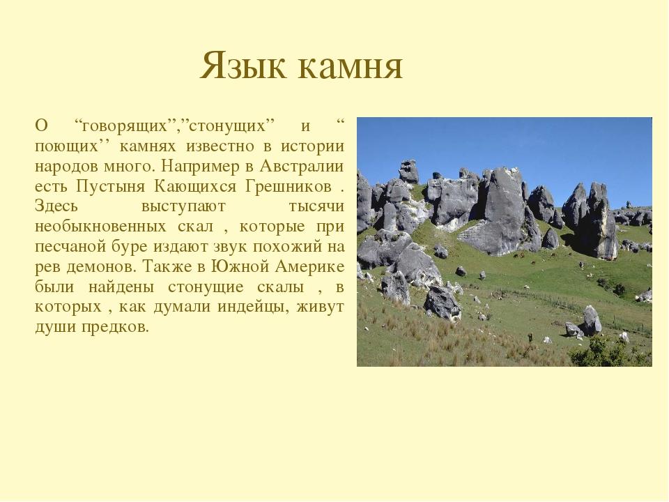 """Язык камня О """"говорящих"""",""""стонущих"""" и """" поющих'' камнях известно в истории на..."""