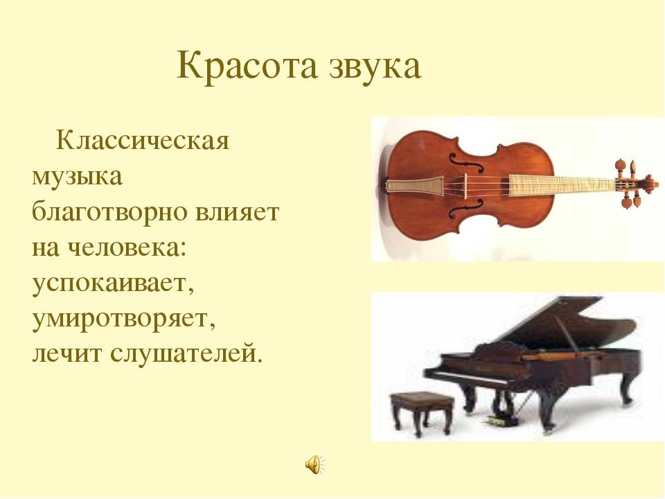 Красота звука Классическая музыка благотворно влияет на человека: успокаивает...