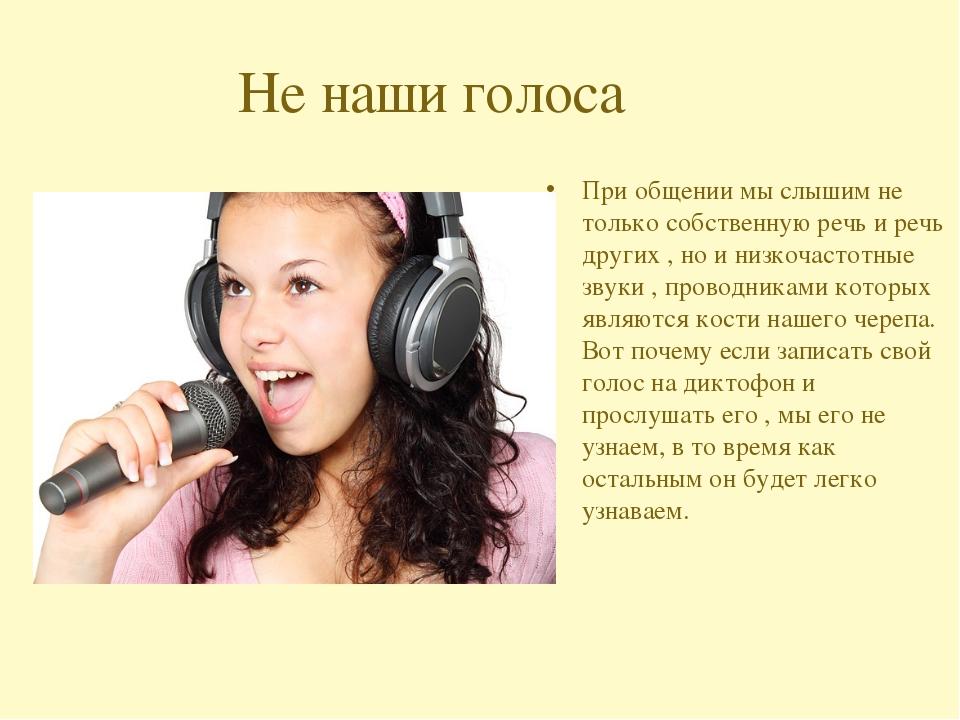 Не наши голоса При общении мы слышим не только собственную речь и речь других...