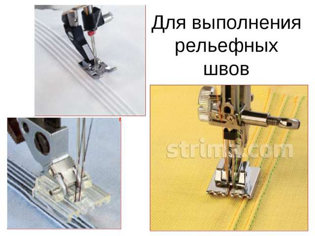 Для выполнения рельефных швов