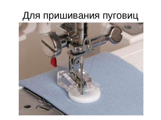 Для пришивания пуговиц