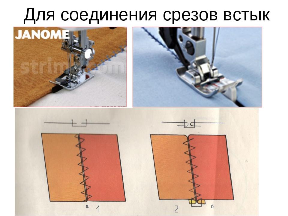 Для соединения срезов встык