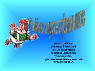 Автор работы: ученица 3 класса Б МАОУ лицей№28 Фомина Екатерина Руководитель: