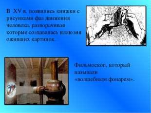 В XV в. появились книжки с рисунками фаз движения человека, разворачивая кот